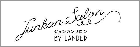 Junkan Salon ジュンカンサロン BY LANDER