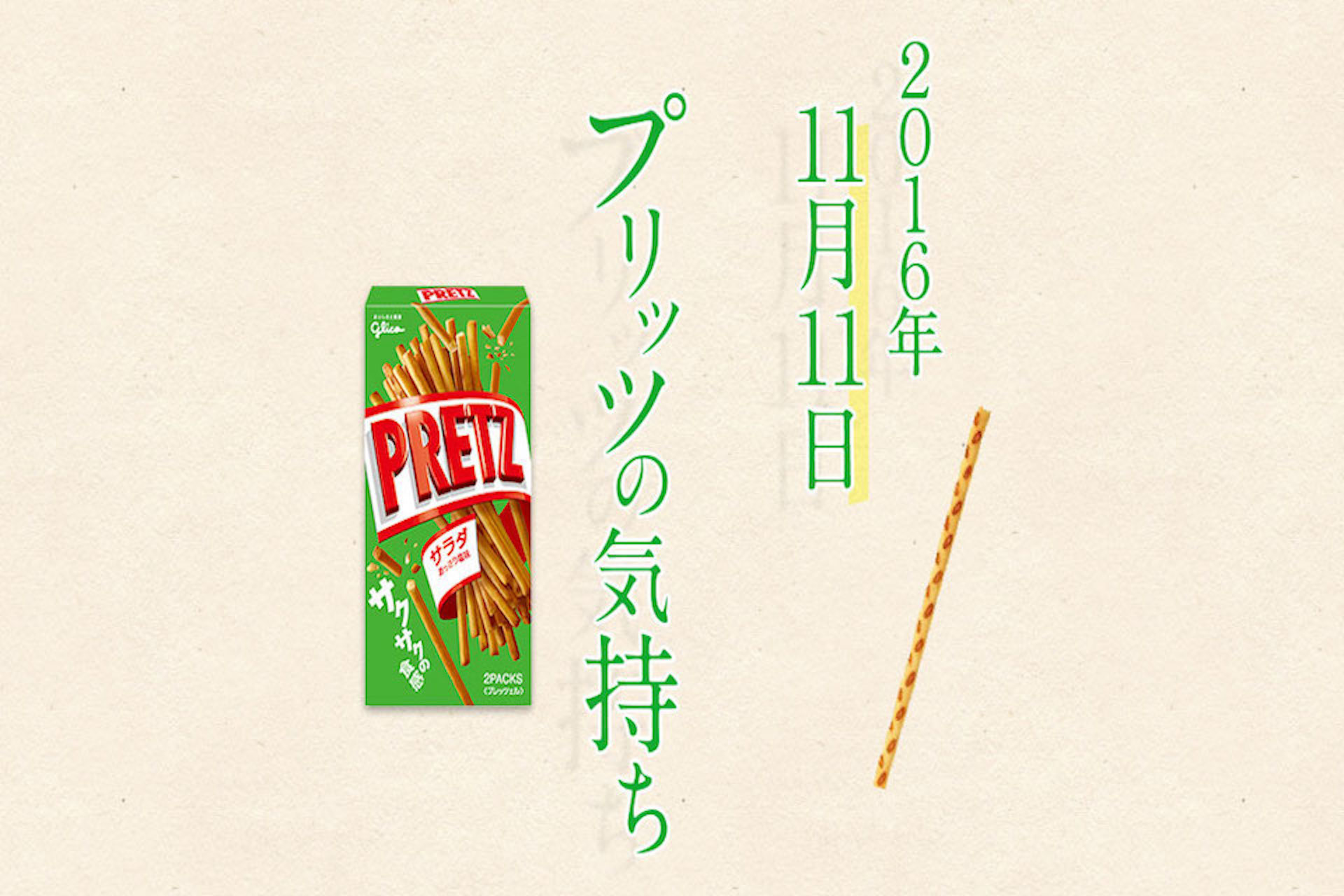Pretz_kimochi_main-_retina