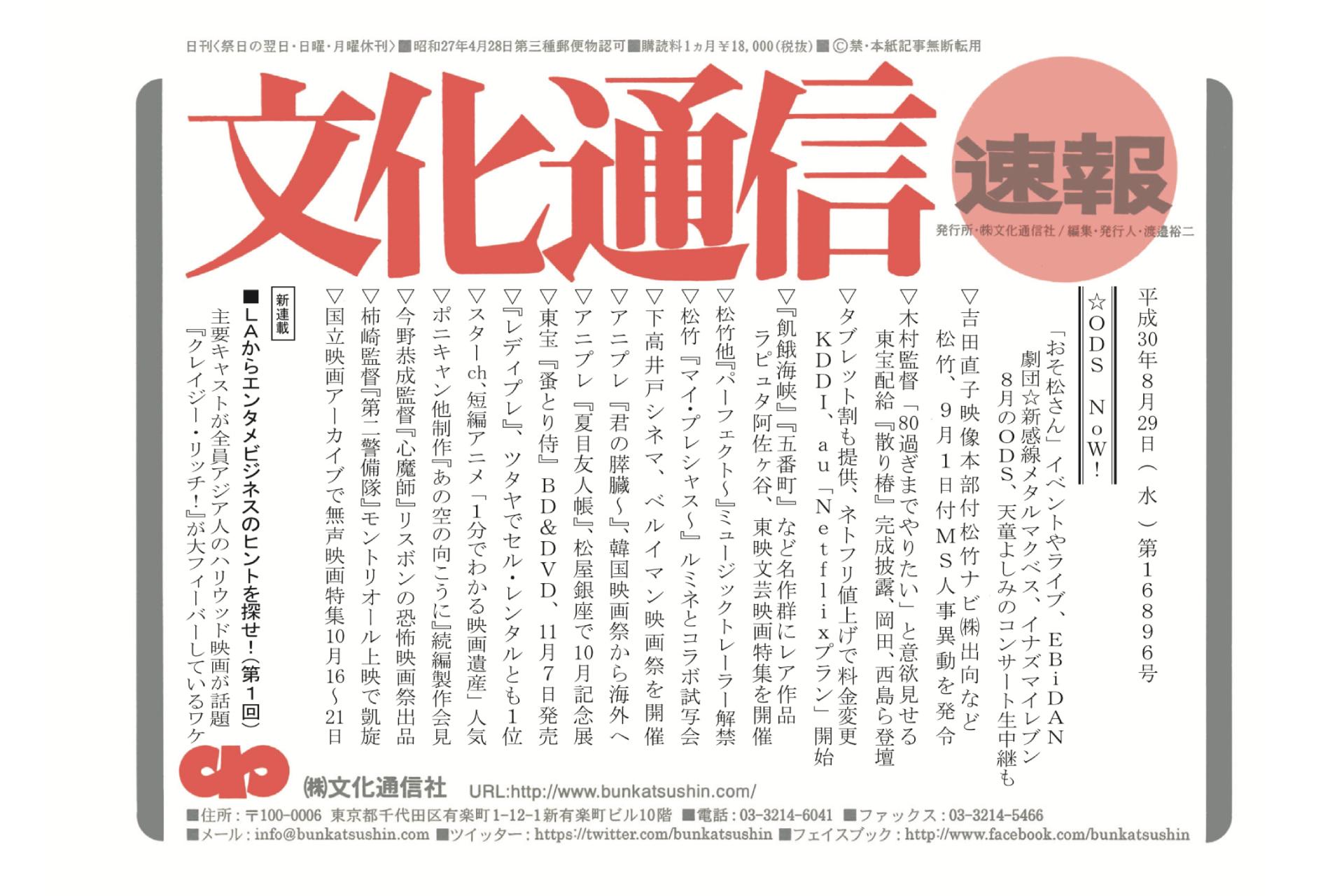HP_Bunkatsushin_1-min